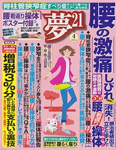 夢 21 2014年 04月号 [雑誌]